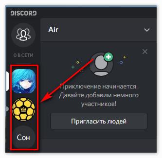Иконки серверов в Дискорд