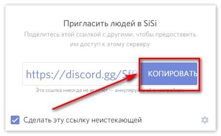 Кнопка Копировать ссылку приглашение в Дискорде