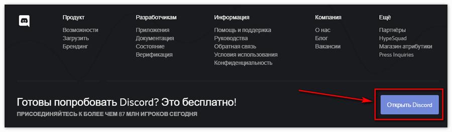 Кнопка Открыть Discord с официального сайта программы
