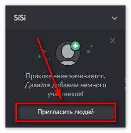 Кнопка Пригласить людей на сервере в Discord