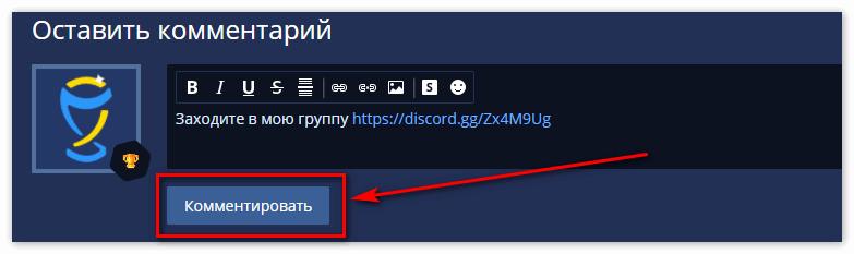 Кнопка комментировать на игровом форуме