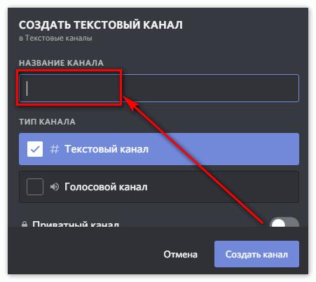 Поле для названия текстового канала в Discord