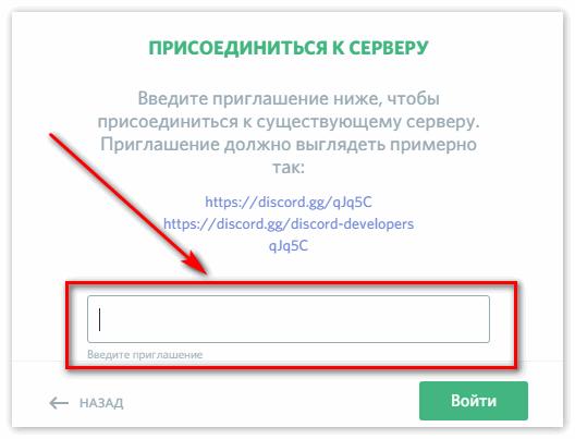 Поле для ввода приглашения на сервер в Дискорд