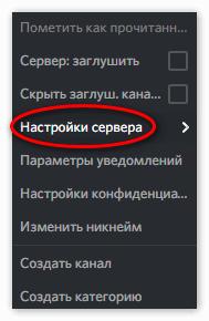 Пункт Настройка Сервера в Discordе