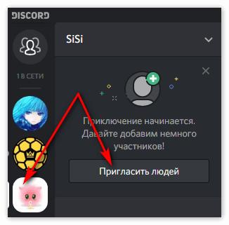 Пункт Пригласить людей на сервере Дискорд
