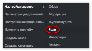 Пункт Роли в настройках сервера Discord