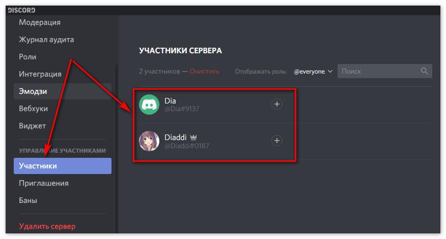 Пункт Участники в настройках сервера Дискорд