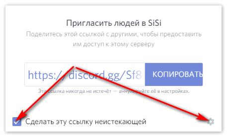 Сделать ссылку приглашение на сервер неистекаемой
