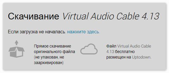 Скачивание Virtual Audio Cable