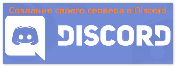 Создание своего сервера в Discord