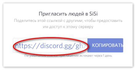 Ссылка для приглашения людей на свой сервер в Дискорд