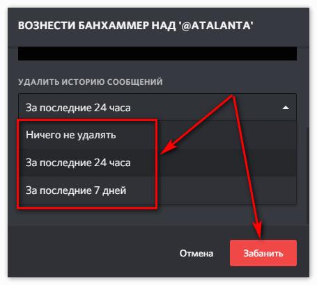 Выбор того что делать с сообщениями забаниного пользователя в Дискорд