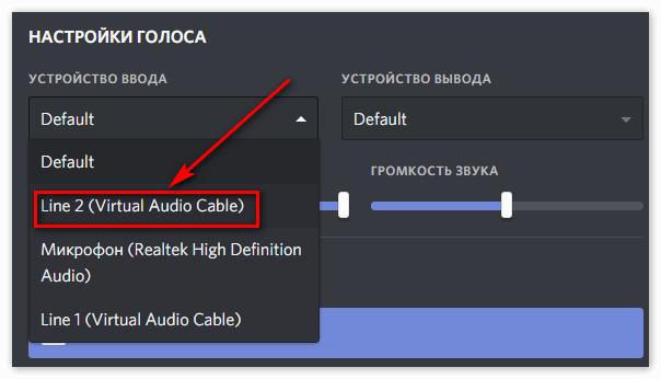 Выбор устройства ввода в Discord